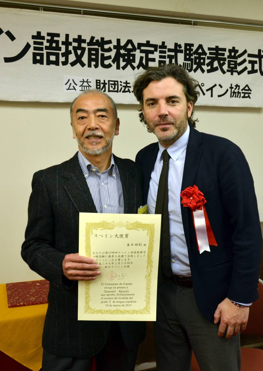 Spain's Cultural Counsellor Santiago Herrero Amigo (right), presents the Spanish Ambassador's Award, to Tomonori Namiki of the Nippon.com Foundation at Casa de Espana in Shiba on March 24 for his achievements on a Spanish language exam organized by the Sociedad Hispanica del Japon and sponsored by the ministry of education and science.
