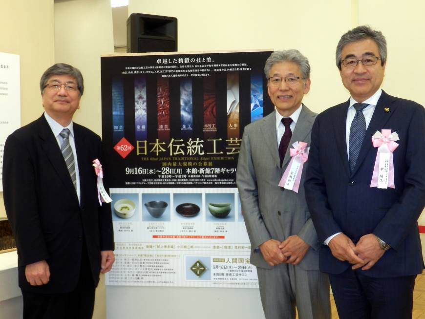From left, Councillor on Cultural Properties, Agency for Cultural Affairs Takamasa Saito; Deputy Director of the Japan Kogei Association Kazumi Murose; and Managing Executive Officer, General Manager of Mitsukoshi Nihombashi Store Yoji Naka pose at the 62nd Japan Traditional Kogei Exhibition opening ceremony and press preview in the seventh-floor gallery at the Nihombashi Mitsukoshi Main Store, on Sept. 15. The Japanese traditional craft exhibition runs through Sept. 28.